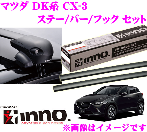 カーメイト INNO イノー マツダ CX-3(DK系) エアロベースキャリア(フラッシュタイプ)取付4点セット XS201 + K464 + XB100 + XB100