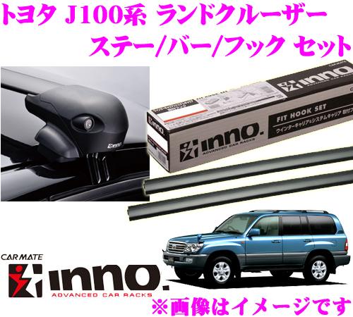 カーメイト INNO イノー トヨタ ランドクルーザー(J100系) エアロベースキャリア(フラッシュタイプ)取付4点セット XS201 + K246 + XB123 + XB123