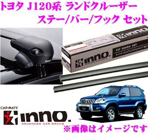 カーメイト INNO イノー トヨタ ランドクルーザー(J120系) エアロベースキャリア(フラッシュタイプ)取付4点セット XS201 + K340 + XB115 + XB108