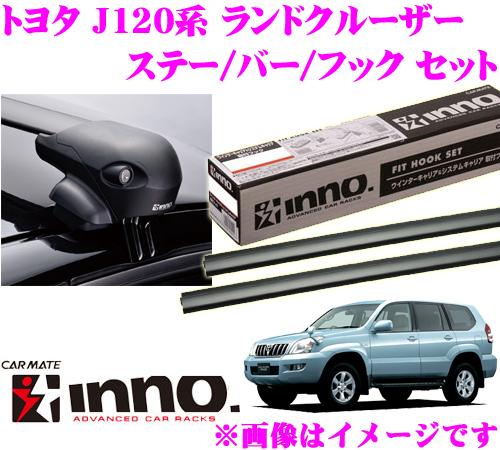 カーメイト INNO イノー トヨタ ランドクルーザー(J120系) エアロベースキャリア(フラッシュタイプ)取付4点セット XS201 + K283 + XB108 + XB108