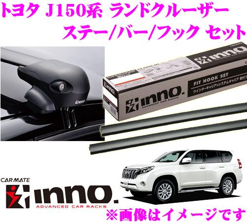 カーメイト INNO イノー トヨタ ランドクルーザー(J150系) エアロベースキャリア(フラッシュタイプ)取付4点セット XS201 + K448 + XB115 + XB115
