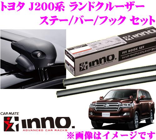 カーメイト INNO イノー トヨタ ランドクルーザー(J200系) エアロベースキャリア(フラッシュタイプ)取付4点セット XS201 + K265 + XB123 + XB123