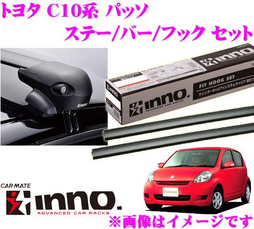 カーメイト INNO イノー トヨタ パッソ(C10系) エアロベースキャリア(フラッシュタイプ)取付4点セット XS201 + K309 + XB108 + XB108