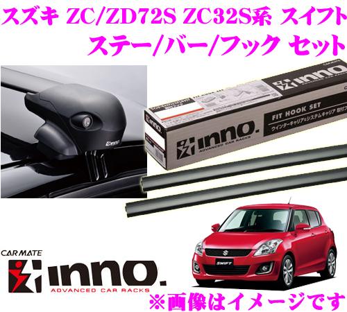 カーメイト INNO イノー スズキ スイフト(ZC72S ZD72S ZC32S系) エアロベースキャリア(フラッシュタイプ)取付4点セット XS201 + K285 + XB100 + XB93
