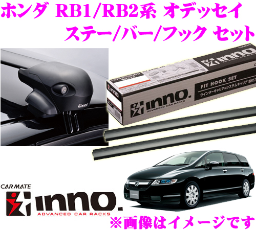 カーメイト INNO イノー ホンダ オデッセイ(RB1 RB2系) エアロベースキャリア(フラッシュタイプ)取付4点セット XS201 + K300 + XB115 + XB115