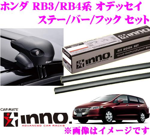 カーメイト INNO イノー ホンダ オデッセイ(RB3 RB4系) エアロベースキャリア(フラッシュタイプ)取付4点セット XS201 + K367 + XB115 + XB115