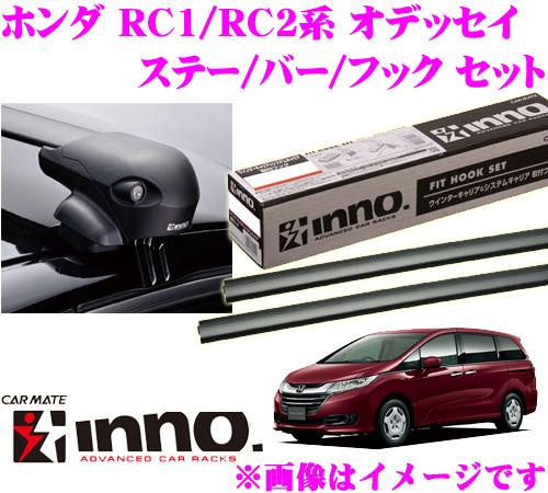 カーメイト INNO イノー ホンダ オデッセイ(RC1 RC2 RC4) エアロベースキャリア(フラッシュタイプ)取付4点セット XS201 + K442 + XB115 + XB108
