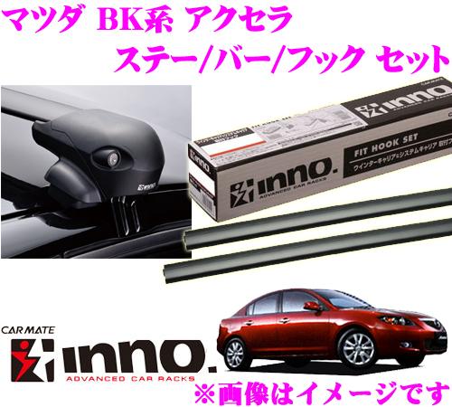 カーメイト INNO イノー マツダ アクセラ(BK系) エアロベースキャリア(フラッシュタイプ)取付4点セット XS201 + K303 + XB108 + XB100