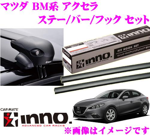 カーメイト INNO イノー マツダ アクセラ(BM系) エアロベースキャリア(フラッシュタイプ)取付4点セット XS201 + K440 + XB108 + XB108