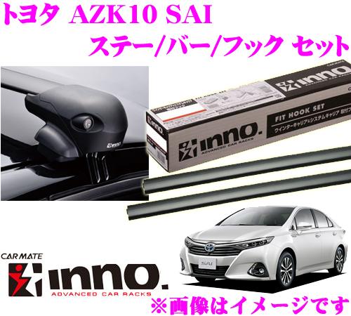 カーメイト INNO イノー トヨタ SAI(AZK10) エアロベースキャリア(フラッシュタイプ)取付4点セット XS201 + K382 + XB108 + XB108
