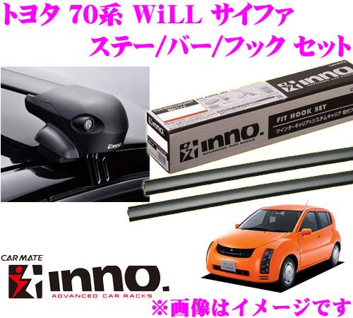 カーメイト INNO イノー トヨタ WiLL サイファ(70系) エアロベースキャリア(フラッシュタイプ)取付4点セット XS201 + K284 + XB100 + XB100