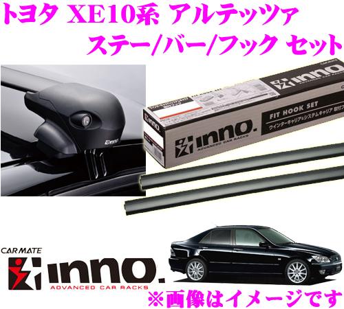 カーメイト INNO イノー トヨタ アルテッツァ(10系) エアロベースキャリア(フラッシュタイプ)取付4点セット XS201 + K251 + XB100 + XB100