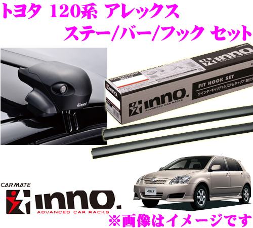 カーメイト INNO イノートヨタ アレックス(ZZE120 NZE120系)エアロベースキャリア(フラッシュタイプ)取付4点セットXS201 + K195 + XB100 + XB100