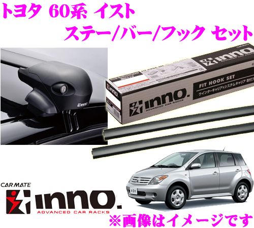 カーメイト INNO イノー トヨタ イスト(60系) エアロベースキャリア(フラッシュタイプ)取付4点セット XS201 + K234 + XB100 + XB93