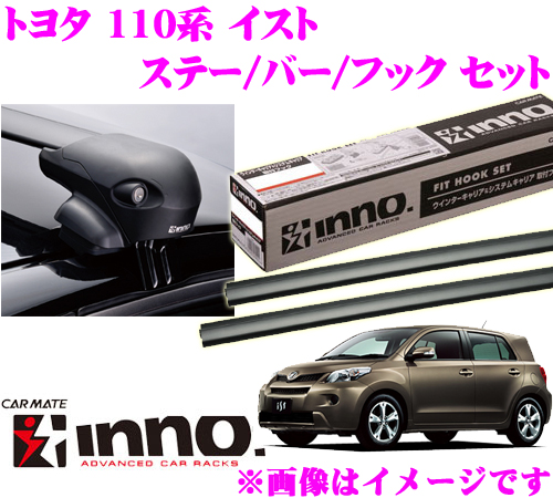 カーメイト INNO イノー トヨタ イスト(110系) エアロベースキャリア(フラッシュタイプ)取付4点セット XS201 + K350 + XB100 + XB100