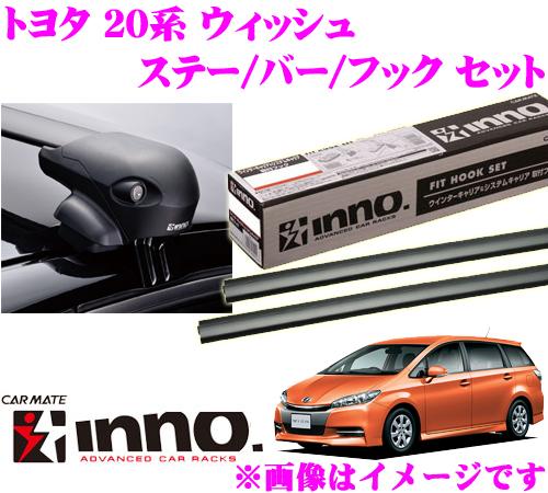 カーメイト INNO イノー トヨタ ウィッシュ(20系) エアロベースキャリア(フラッシュタイプ)取付4点セット XS201 + K376 + XB100 + XB100
