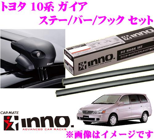 カーメイト INNO イノー トヨタ ガイア(10系) エアロベースキャリア(フラッシュタイプ)取付4点セット XS201 + K205 + XB108 + XB108