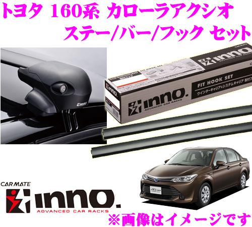 カーメイト INNO イノー トヨタ カローラアクシオ(160系) エアロベースキャリア(フラッシュタイプ)取付4点セット XS201 + K420 + XB100 + XB100