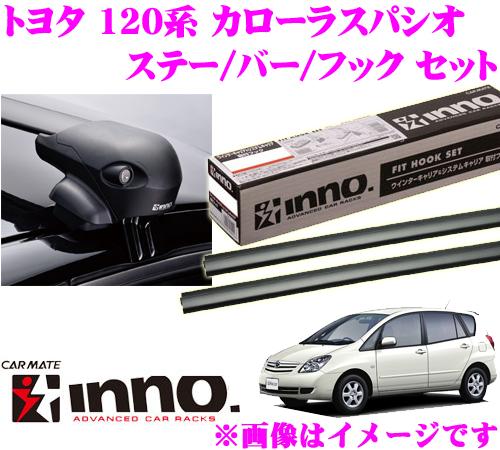 カーメイト INNO イノー トヨタ カローラスパシオ(120系) エアロベースキャリア(フラッシュタイプ)取付4点セット XS201 + K190 + XB100 + XB100