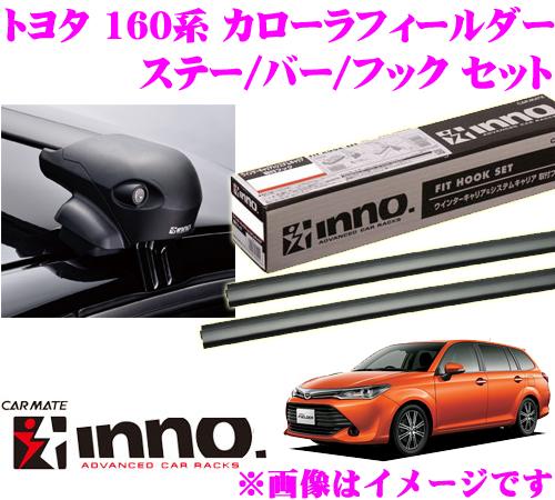 カーメイト INNO イノー トヨタ カローラフィールダー(160系) エアロベースキャリア(フラッシュタイプ)取付4点セット XS201 + K379 + XB100 + XB100