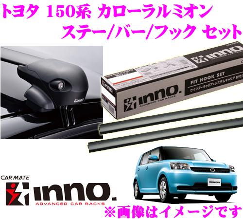 カーメイト INNO イノー トヨタ カローラルミオン(150系) エアロベースキャリア(フラッシュタイプ)取付4点セット XS201 + K355 + XB123 + XB123