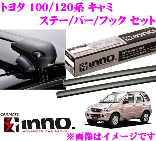 カーメイト INNO イノー トヨタ キャミ(100系 120系) エアロベースキャリア(フラッシュタイプ)取付4点セット XS201 + K161 + XB93 + XB93