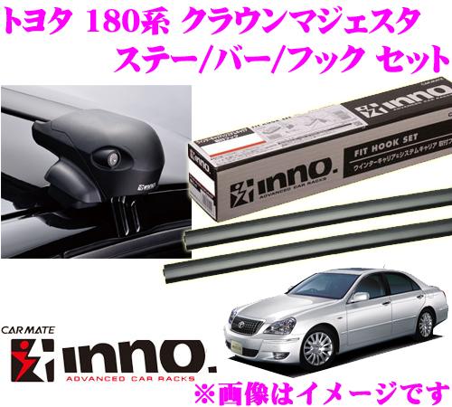 カーメイト INNO イノー トヨタ クラウンマジェスタ(180系) エアロベースキャリア(フラッシュタイプ)取付4点セット XS201 + K254 + XB108 + XB108