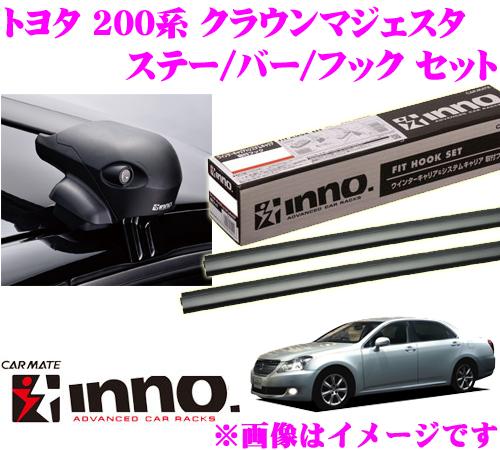 カーメイト INNO イノー トヨタ クラウンマジェスタ(200系) エアロベースキャリア(フラッシュタイプ)取付4点セット XS201 + K336 + XB108 + XB108