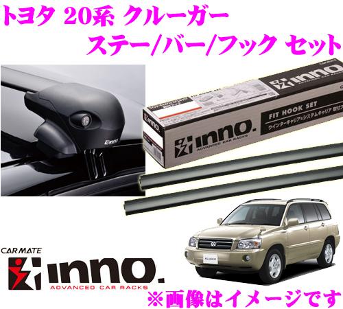 カーメイト INNO イノー トヨタ クルーガー(20系) エアロベースキャリア(フラッシュタイプ)取付4点セット XS201 + K334 + XB108 + XB115