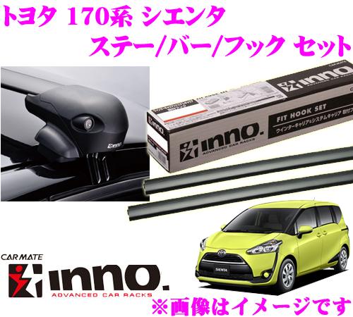 カーメイト INNO イノー トヨタ シエンタ(170系) エアロベースキャリア(フラッシュタイプ)取付4点セット XS201 + K470 + XB108 + XB108