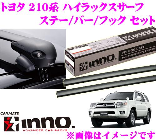 カーメイト INNO イノー トヨタ ハイラックスサーフ(210系) エアロベースキャリア(フラッシュタイプ)取付4点セット XS201 + K283 + XB115 + XB108