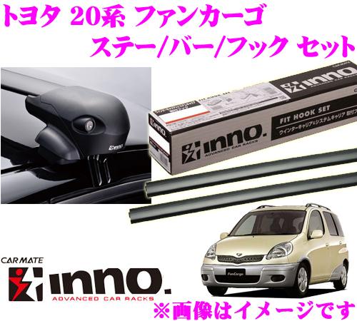 カーメイト INNO イノー トヨタ ファンカーゴ(20系) エアロベースキャリア(フラッシュタイプ)取付4点セット XS201 + K193 + XB100 + XB108