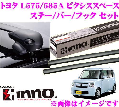カーメイト INNO イノー トヨタ ピクシススペース(L575A L585A) エアロベースキャリア(フラッシュタイプ)取付4点セット XS201 + K359 + XB108 + XB108