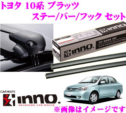カーメイト INNO イノー トヨタ プラッツ(10系) エアロベースキャリア(フラッシュタイプ)取付4点セット XS201 + K234 + XB93 + XB93
