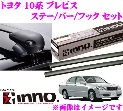 カーメイト INNO イノー トヨタ ブレビス(10系) エアロベースキャリア(フラッシュタイプ)取付4点セット XS201 + K239 + XB100 + XB100