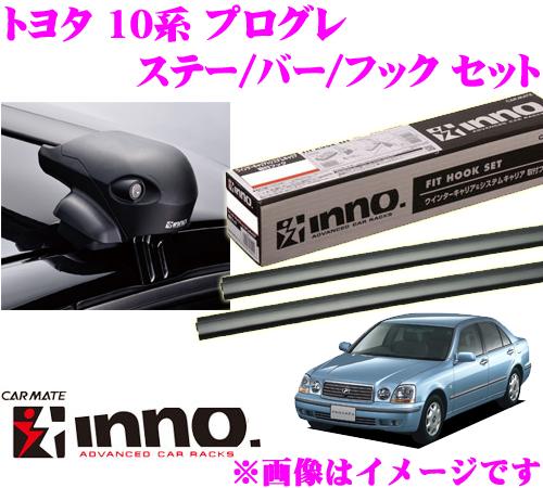 カーメイト INNO イノー トヨタ プログレ(10系) エアロベースキャリア(フラッシュタイプ)取付4点セット XS201 + K239 + XB100 + XB100