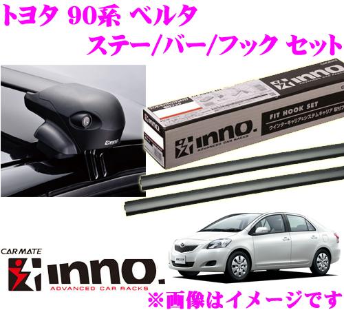 カーメイト INNO イノー トヨタ ベルタ(90系) エアロベースキャリア(フラッシュタイプ)取付4点セット XS201 + K297 + XB100 + XB100