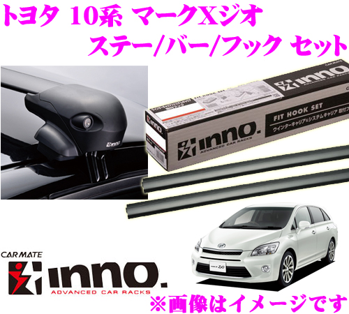 カーメイト INNO イノー トヨタ マークXジオ(10系) エアロベースキャリア(フラッシュタイプ)取付4点セット XS201 + K354 + XB108 + XB108