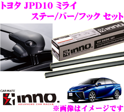 カーメイト INNO イノートヨタ ミライ(JPD10)エアロベースキャリア(フラッシュタイプ)取付4点セットXS201 + K465 + XB100 + XB100