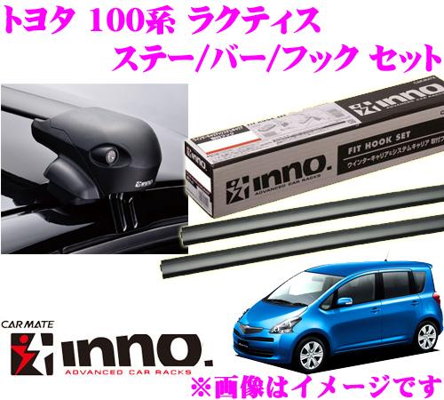 カーメイト INNO イノー トヨタ ラクティス(100系) エアロベースキャリア(フラッシュタイプ)取付4点セット XS201 + K327 + XB115 + XB115