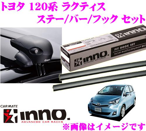 カーメイト INNO イノートヨタ ラクティス(120系)エアロベースキャリア(フラッシュタイプ)取付4点セットXS201 + K402 + XB100 + XB100