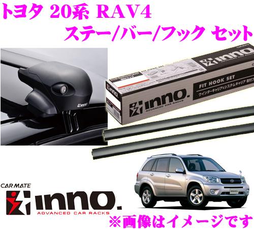 カーメイト INNO イノー トヨタ RAV4(20系) エアロベースキャリア(フラッシュタイプ)取付4点セット XS201 + K244 + XB93 + XB93