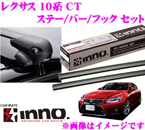 カーメイト INNO イノー レクサス CT(10系) エアロベースキャリア(フラッシュタイプ)取付4点セット XS201 + K233 + XB93 + XB93