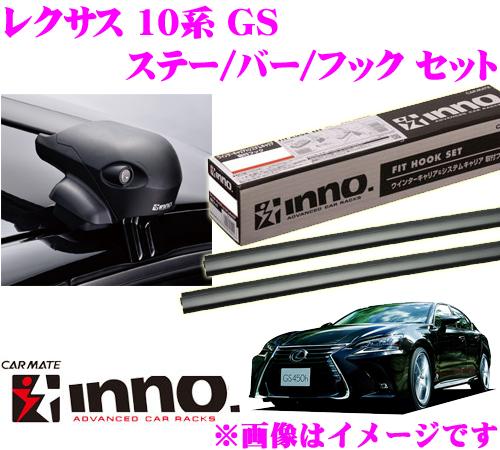 カーメイト INNO イノー レクサス GS(10系) エアロベースキャリア(フラッシュタイプ)取付4点セット XS201 + K418 + XB108 + XB108