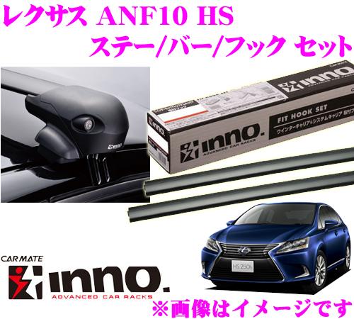 カーメイト INNO イノー レクサス HS(ANF10) エアロベースキャリア(フラッシュタイプ)取付4点セット XS201 + K382 + XB108 + XB108