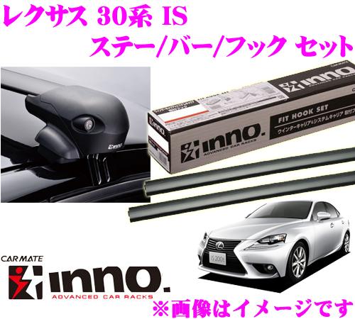 カーメイト INNO イノー レクサス IS(30系) エアロベースキャリア(フラッシュタイプ)取付4点セット XS201 + K336 + XB100 + XB108