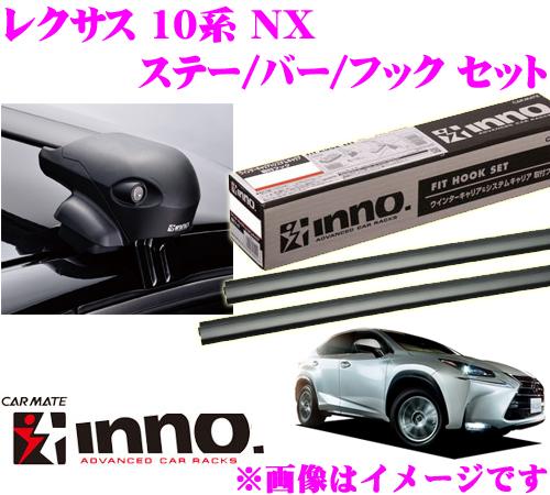 カーメイト INNO イノー レクサス NX(10系) エアロベースキャリア(フラッシュタイプ)取付4点セット XS201 + K455 + XB115 + XB108