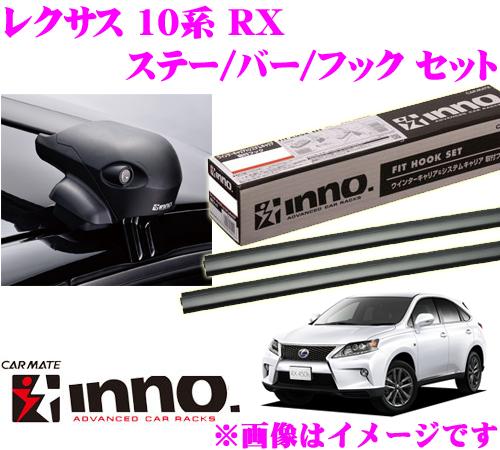カーメイト INNO イノー レクサス RX(10系) エアロベースキャリア(フラッシュタイプ)取付4点セット XS201 + K395 + XB108 + XB108