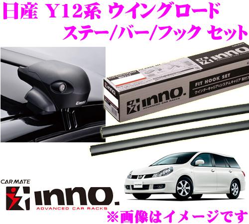 カーメイト INNO イノー 日産 ウイングロード(Y12系) エアロベースキャリア(フラッシュタイプ)取付4点セット XS201 + K391 + XB108 + XB100
