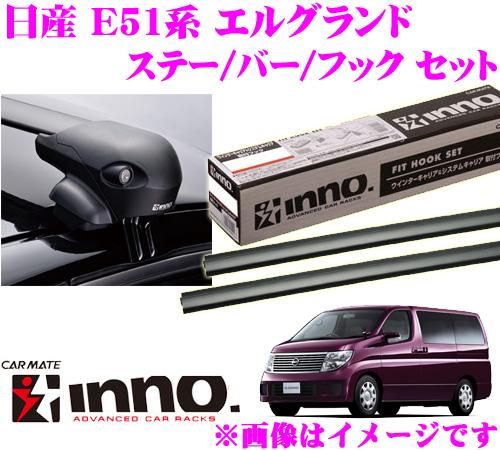 カーメイト INNO イノー 日産 エルグランド(E51系) エアロベースキャリア(フラッシュタイプ)取付4点セット XS201 + K276 + XB115 + XB115